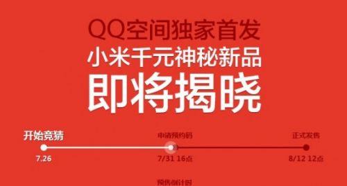 QQ空间营销