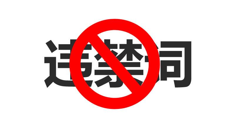 2021新广告法禁用词限制词汇总结汇总